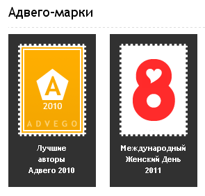 Адвего марки